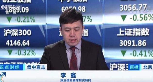 【源达投资】跟着源达李鑫学炒股 迅速拨开炒股迷雾!